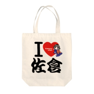 I LOVE 佐倉 with カムロちゃん(和風文字) Tote bags