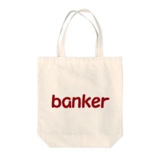 バンカー 銀行員 Tote bags