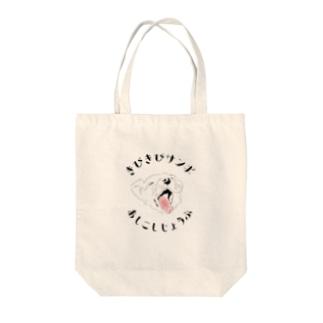 おさんぽ倶楽部 Tote bags