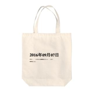 2016年09月7日17時43分 Tote bags