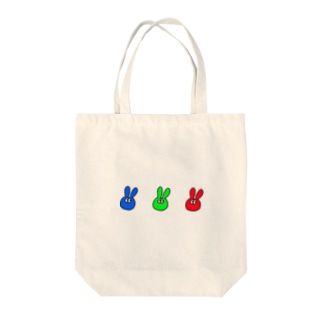 光の三原色うさぎさん Tote bags