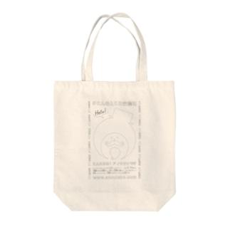 塗り絵アノウサン Tote bags