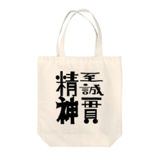 至誠一貫 Tote bags