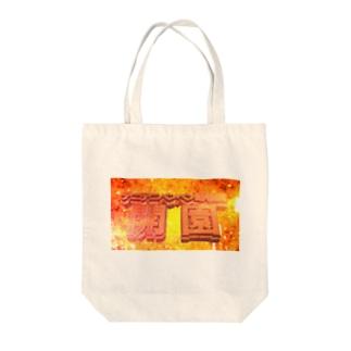開園 Tote bags