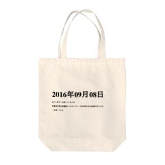 2016年09月8日03時37分 Tote bags