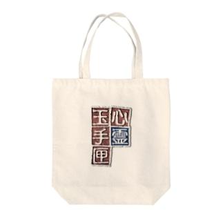 心霊玉手匣ロゴ Tote bags