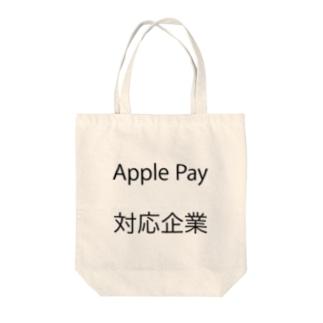 Apple Pay 対応企業 トートバッグ