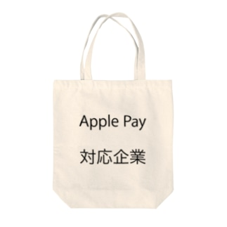 Apple Pay 対応企業 Tote bags