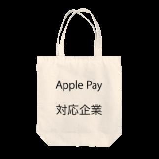 nakajijapanのApple Pay 対応企業 Tote bags