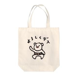 よろしくしろくま Tote bags