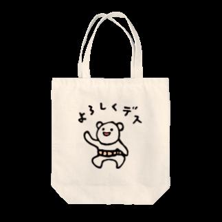 白いくつのよろしくしろくま Tote bags