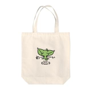 みどりの宇宙人【わーい】 Tote bags