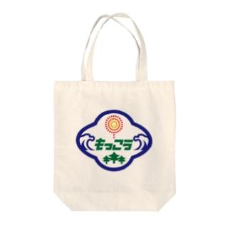 パ紋No.2790 もっこう Tote bags