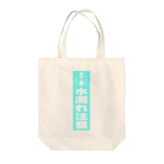 水漏れ注意 Tote bags