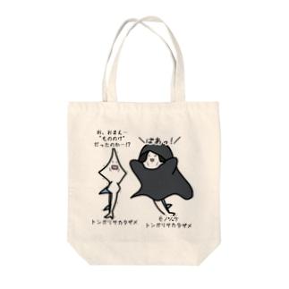 物の怪なモノノケトンガリサカタザメ Tote bags