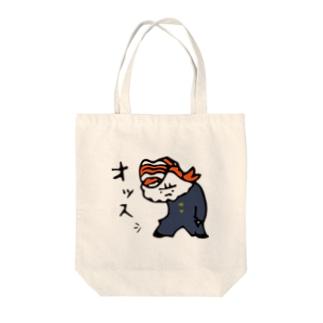 オッスシ(大) Tote bags