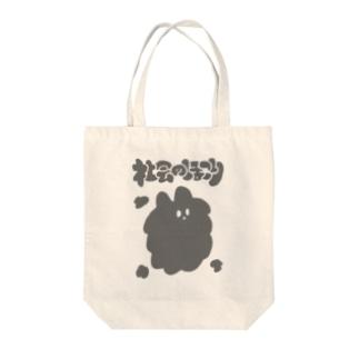 社会のほこり Tote bags