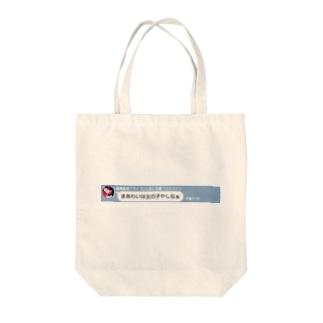 紙風船女の子説グッズ Tote bags