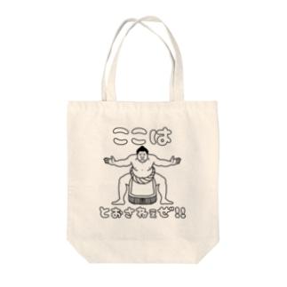 くろ。ここはとおさねぇぜ!お相撲さん。 Tote bags