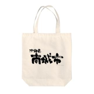 沖縄県 南城市 Tote bags