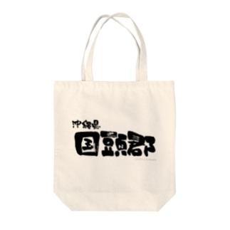 沖縄県 国頭郡 Tote bags