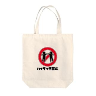ハイタッチ禁止 Tote bags