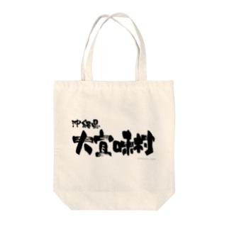 沖縄県 大宜味村 Tote bags