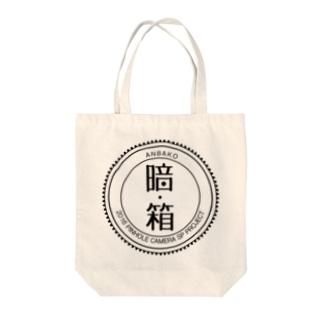 暗箱:ANBAKO Tote bags