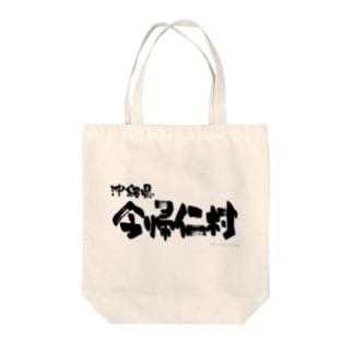 沖縄県 今帰仁村 Tote bags