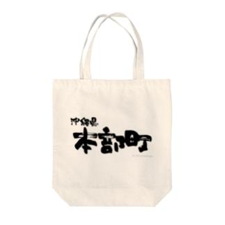 沖縄県 本部町 Tote bags