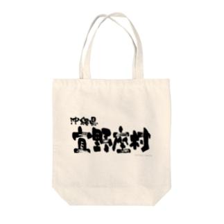沖縄県 宜野座村 Tote bags