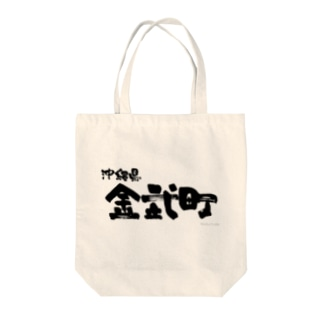 沖縄県 金武町 Tote bags