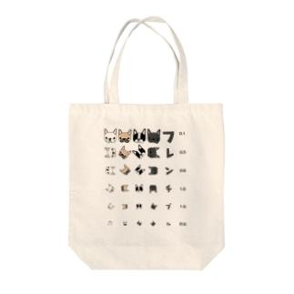 フレンチブルの視力検査表 Tote bags