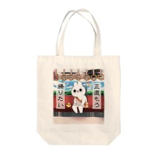 憂鬱なウサギ Tote bags