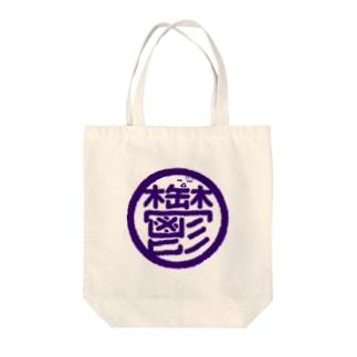 鬱 Tote bags