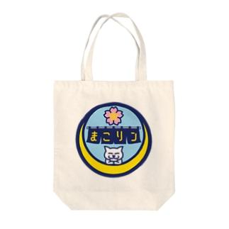 パ紋No.2791 まこリン Tote bags
