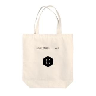 みならいC言語使い LV20 Tote bags