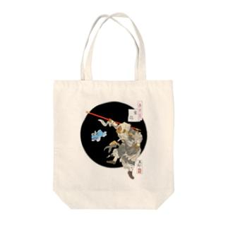 月百姿空潟(お猿のくぅ) Tote bags