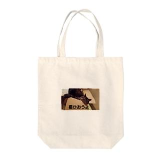 猫かおうよ Tote bags