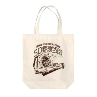 SD採炭方式~レトロ茶色~ Tote bags