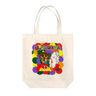 ハッピーハロウィン!カボちゃん♪ Tote bags