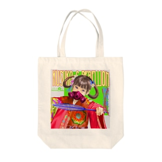藤原薬子 Tote bags