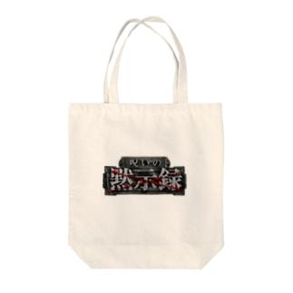 呪いの黙示録 Tote bags
