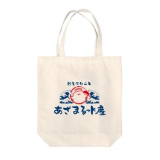 あざまる水産 Tote bags