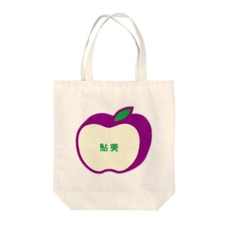 パ紋No.2794 鮎美 Tote bags