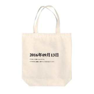2016年09月13日09時09分 Tote bags