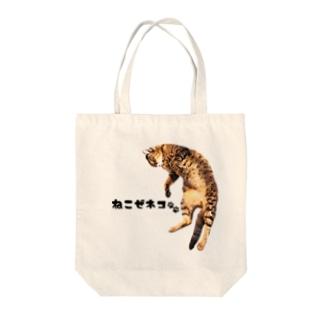 ねこぜネコ Tote bags