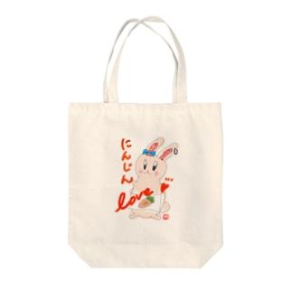 にんじんラブw Tote bags