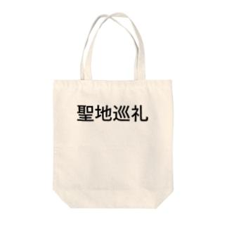 聖地巡礼 Tote bags
