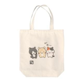 がお~ Tote bags